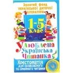Книга Улюблена українська читанка. Хрестоматія для позакласного та сімейного читання: 1-5 клас  БАО