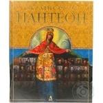 Книга Український пантеон Балтія Друк