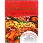 Книга Золотая коллекция. Домашняя кухня в будни и праздники БАО