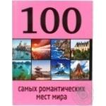 Книга 100 самых романтических мест мира Ексмо