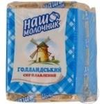 Сыр Наш Молочник Голландский плавленый 50% 90г  Украина