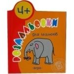Книга Розмальовки для малюків Перо в асортименті