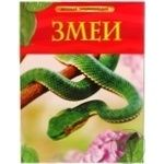 Книга Росмен