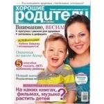 Журнал Нет Марки Журнал Хороші батьки