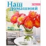 Журнал наш домашний журнал