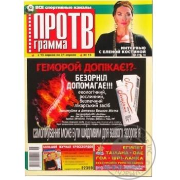 Журнал Програма ТБ - купити, ціни на МегаМаркет - фото 1