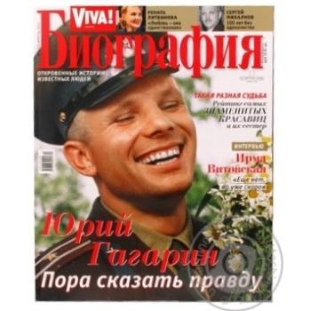 Журнал Издат ЭдипрессУкраинаООО Журнал Viva! Біографія