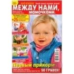 Журнал Между нами мамочками Украина