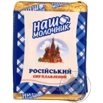 Сыр Наш Молочник Российский плавленый 50% 90г Украина