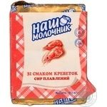 Сыр Наш Молочник плавленый со вкусом креветок 50% 90г Украина
