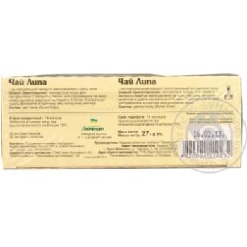 Травяной чай Карпатский Чай Липа в пакетиках 20х1.35г - купить, цены на МегаМаркет - фото 2