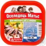 Рыба сельдь Матье с приправами пресервы 300г герметичная упаковка