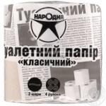 Папір туалетний класичний Народна 4шт