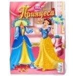 Magazine Princessa for children