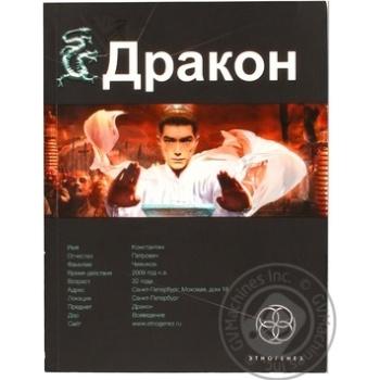 Книга ПопЛіт.Етногенез:Дракон АСТ - купить, цены на Фуршет - фото 1