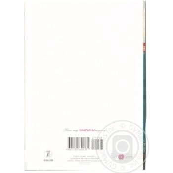 Листівка вітальна Студія Арт - купити, ціни на МегаМаркет - фото 6