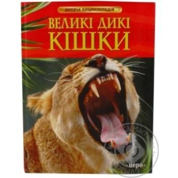 Книга Великі дикі кішки Перо