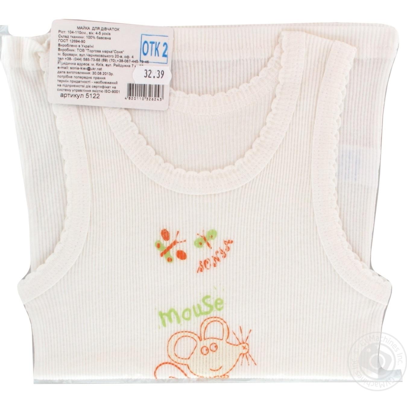 Майка для дівчат Соня 4-5 104-110 → Для дому → Одяг та аксесуари ... e02088bda785c