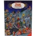 Книга Мандри Гулівера. Гулливер на летающем острове Ранок