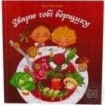 Книга дитяча Зварю тобі борщику Видавництво Старого Лева Казки для малят