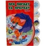 Book Ranok for children