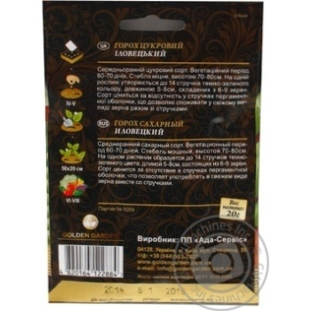 Seed pea Golden garden 20g - buy, prices for MegaMarket - image 2