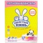 Remover Ushasty nian for washing of children's clothes 500g