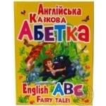 Книга Англійська казкова абетка БАО
