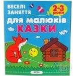 Книга Веселі заняття для малюків Казки. 2-3 роки