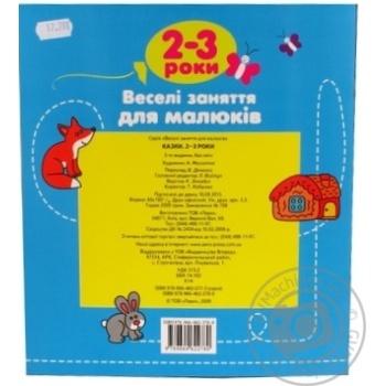 Книга Веселі заняття для малюків Перо - купити, ціни на Novus - фото 2