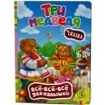 Книга Три медведя Перо