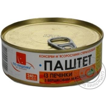 Паштет По-нашому печенка с маслом 240г железная банка Украина