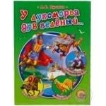 Book Prof-press for children Russia