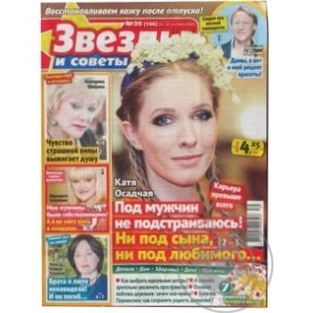 Журнал Звезды и советы - купить, цены на МегаМаркет - фото 1