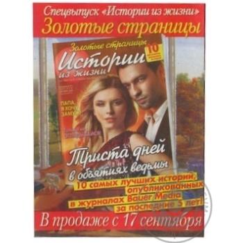 Журнал Тайны звезд - купить, цены на Varus - фото 2