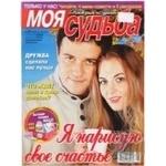 Moya Sudba Magazine