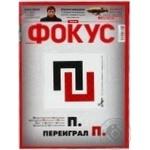 Журнал Фокус Твоя Преса-В