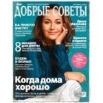 Журнал Добрые советы