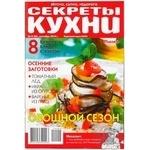Газета Секрети кухні