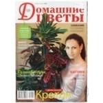 Журнал Домашние цветы шт