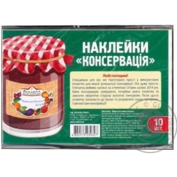 Наклейка Креатив принт Домашняя консервация - купить, цены на Фуршет - фото 2
