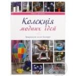 Книга Коллекция модных идей