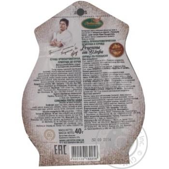 Приправа Любисток Рецепти від шефа до курки б/солі 40г - купити, ціни на Novus - фото 2