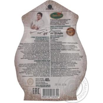 Приправа Любисток Рецепты от шефа к плову б/соли 40г - купить, цены на Novus - фото 2