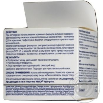 Cream Nivea Q10 plus of wrinkles 50ml - buy, prices for Novus - image 3