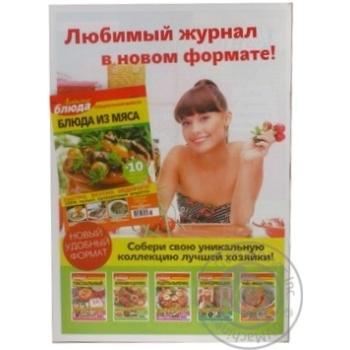 Журнал Изумруд Кроссвордов укр. - купити, ціни на МегаМаркет - фото 2