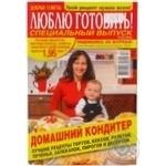 Журнал Добрые Советы люблю готовить