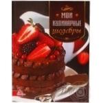 Книга Мои кулинарные шедевры Аргумент Принт 9247100
