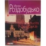Книга Амулет Паскаля рус Фоліо 9234010