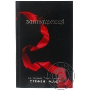Книга Затемнення Кр.Мрій